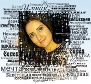 Стилизация фотографии под текст или портрет из слов.
