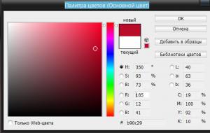 Палитра цвета (Основной цвет)