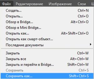 Файл - Сохранить как