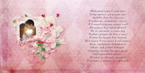 открытка с днем розовой свадьбы. Внутренняя сторона