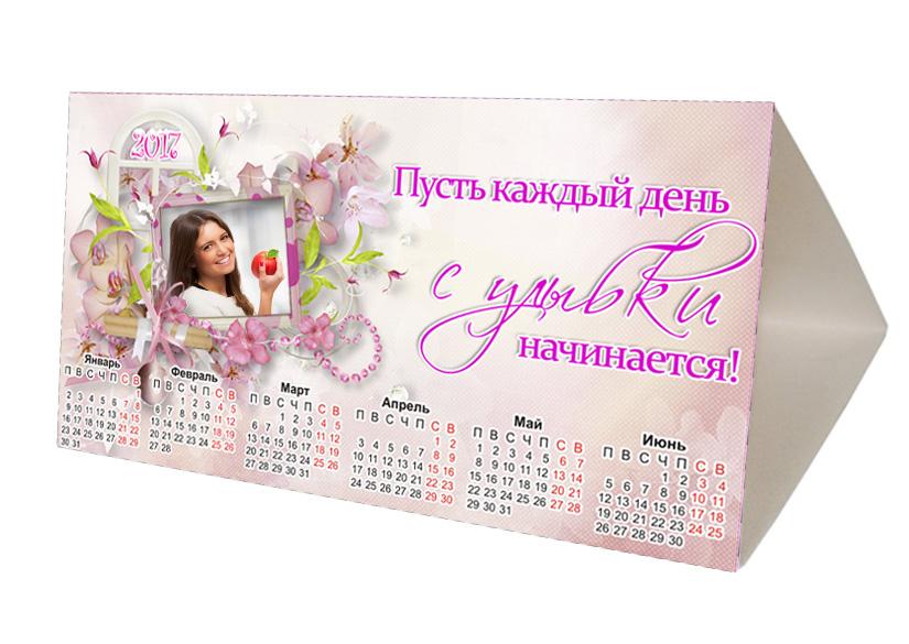 Настольный календарь с фоторамками